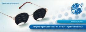 ОЧКИ-ТРЕНАЖЕРЫ ПЕРФОРАЦИОННЫЕ  ЖЕНСКИЕ  (АЛИС-96)