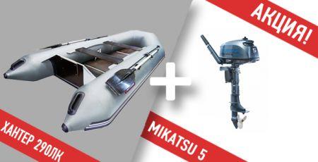 Хантер 290 ЛК + Mikatsu M5FS