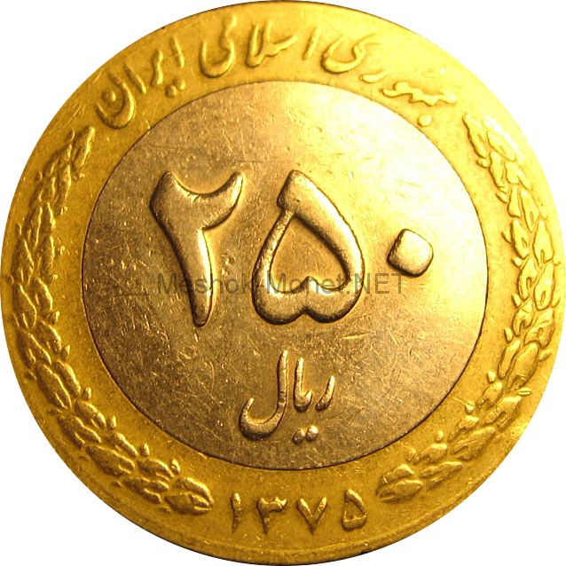 Иран 250 риалов 1996 г.