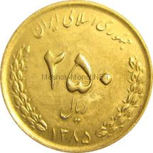 Иран 250 риалов 2006 г.