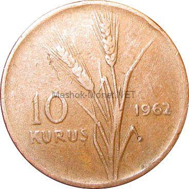 Турция 10 куруш 1967 г.