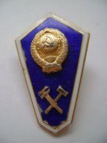 Ромб Знак технического техникума СССР