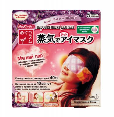MegRhythm Паровая маска для глаз 5шт в ассортименте
