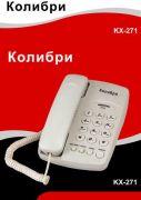 Колибри КХ-271