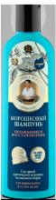 Шампунь для волос увлажнение и восстановление морошковый, 280 мл