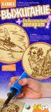 Набор для выжигания №3 Чихуа-Хуа и Космический челнок, с выжигательным аппаратом