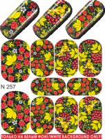 Слайдер-дизайн  N257  (водные наклейки)