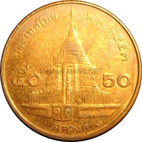 Тайланд 50 сатанг
