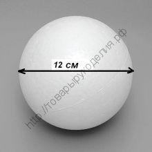 шар пенопластовый 12см
