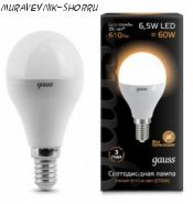 Лампа Gauss LED Globe E14 6.5W 100-240V 2700K