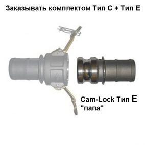 "Cam-Lock соединение ""папа"", d=50mm(2"")"