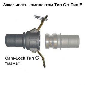 "Cam-Lock соединение ""мама"", d=50mm(2"")"