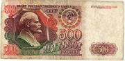 500 рублей. ВК 2173463. 1992 год.