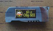 Зажигалка-нож 61 ОБр МП