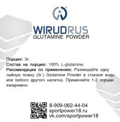 SP Nutrition - Glutamine powder