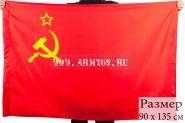 "флаг ""СССР"""