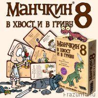 Манчкин 8 В хвост и в гриву