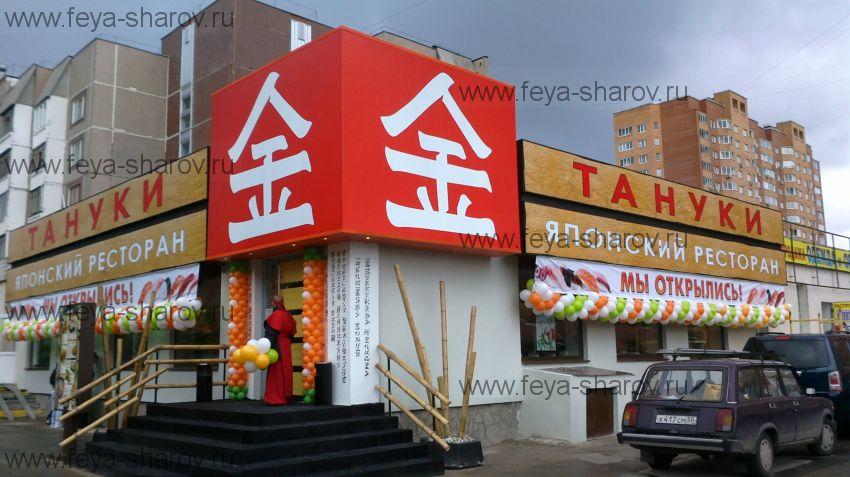 Открытие ресторана Тануки (Зеленоград)