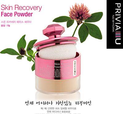 Корейская восстанавливающая рассыпчатая пудра Privia Make-Up