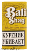 Табак сигаретный Bali Shag  MELLOW TASTE VIRGINIA 40гр