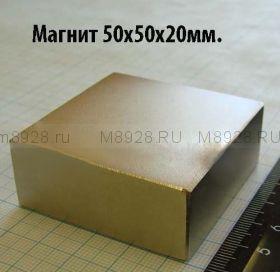 Магнит куб 50х50х h20мм