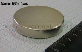 Магнит неодимовый  диск 50х10мм   N38 (45кг)
