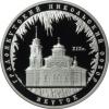 Градоякутский Никольский собор (XIX в.), г. Якутск 3 рубля 2008