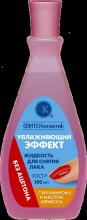 """Жидкость для снятия лака """"Увлажняющий эффект"""" с витамином Е и маслом абрикоса без ацетона 100 мл"""