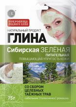 Глина Сибирская зеленая, питательная, со сбором целебных таежных трав, 75 гр.