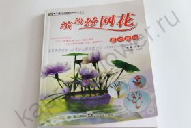 Книга-самоучитель. Цветы из капрона. Композиции в вазах - китайский язык