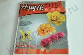 Книга-самоучитель. Украшения для волос с цветами из капрона - китайский язык
