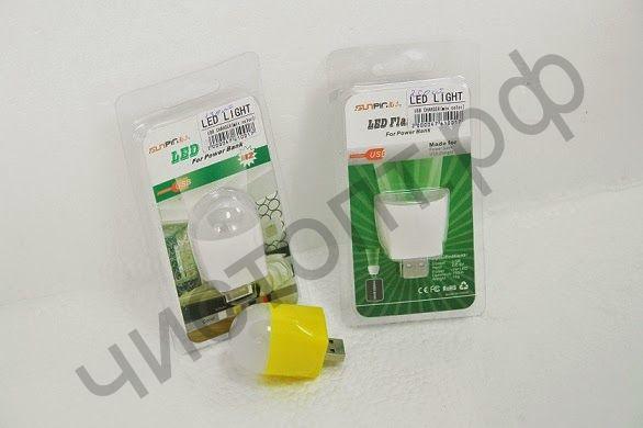 USB ЛАМПА светодиод. в USB-порт комп. или в power bank