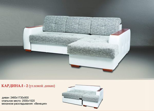 Угловой диван Кардинал 2