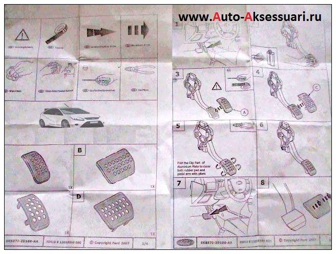 Накладки на педали Ford Focus II-III (Механика)