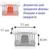 Формочки для придания блюдам формы КВАДРАТЫ 3 шт PRESTO 422212