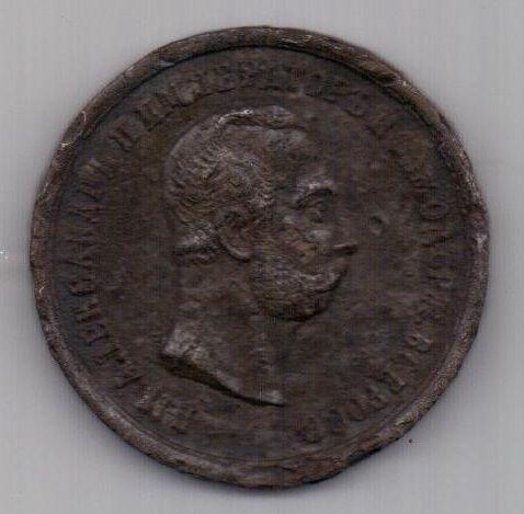 медаль 1861 г. Александр ll. Освобождение крестьян.