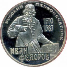 400 лет со дня смерти И. Федорова 1 рубль 1984