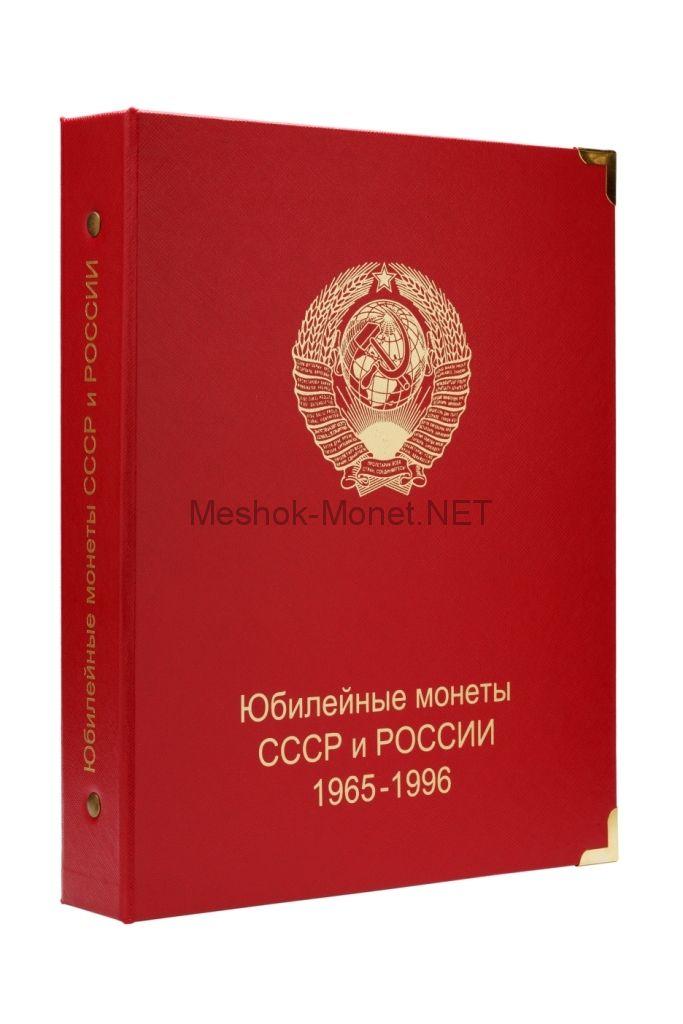 Обложка для альбома с юбилейными монетами СССР (цвет красный)