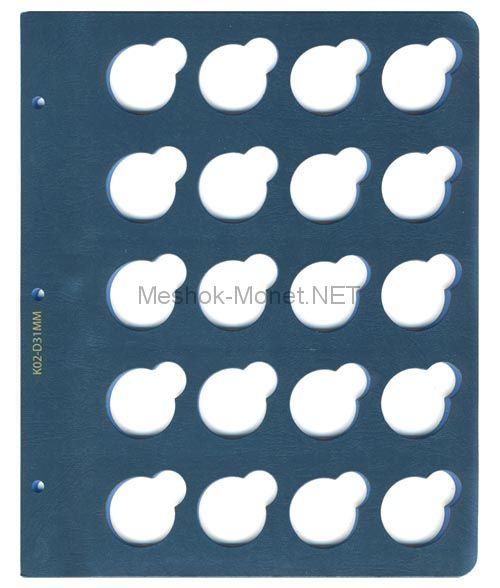 Лист для монет в капсулах диаметром 32 мм (синий)