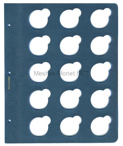 Лист для монет в капсулах диаметром 39 мм (синий)