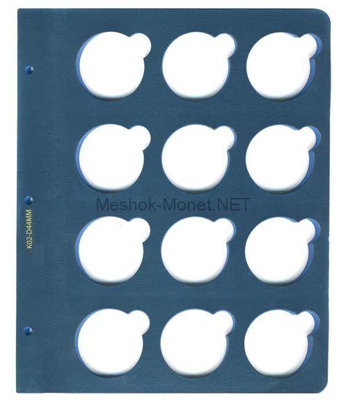 Лист для монет в капсулах диаметром 44 мм (синий)
