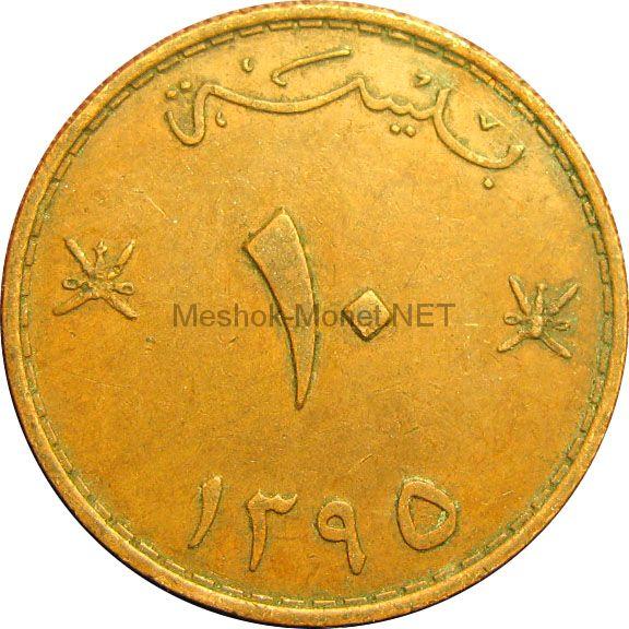 Оман 10 байз 1975 г.