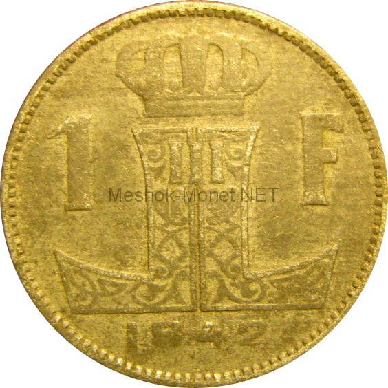 Бельгия 1 франк 1944 г.
