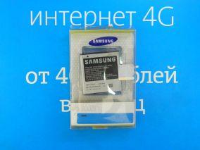 Аккумулятор для Samsung Galaxy S i9000
