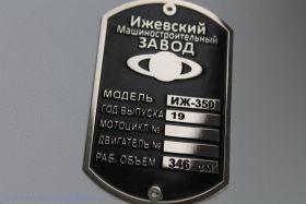 Табличка Иж-350 никель