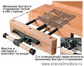 Фронтальные тиски столярные передние быстрозажимные Veritas Quick-Release Front Vise 05G34.01 М00004101