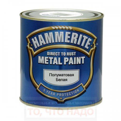 Краска по металлу HAMMERITE полуматовая