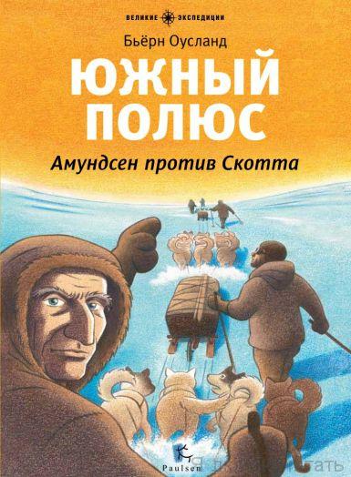 Южный полюс. Амундсен против Скотта