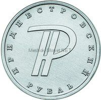 1 рубль 2015 знак рубля. Приднестровье