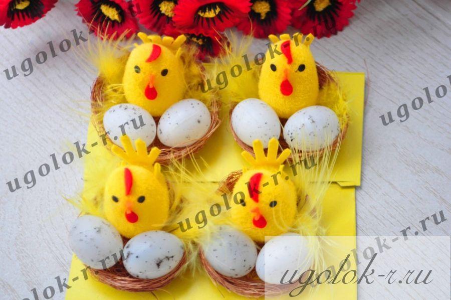 Гнездо с цыпленком